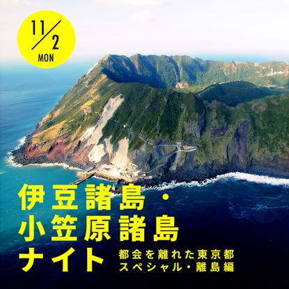 いかないと!お台場・東京カルチャーカルチャーで、伊豆諸島・小笠原諸島ナイト