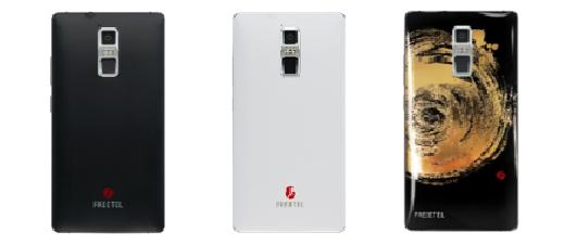 FREETELの最新端末が、いよいよその手に。「極 KIWAMI」、「Priori3 LTE」ともに11月16日から予約受付がスタート