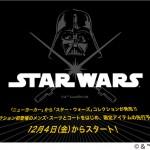 ニューヨーカー『 スター・ウォーズ コレクション 』12月4日(金)より予約受付スタート