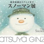 松屋銀座で、文字のないファンタジー『The Snowman(スノーマン)』の展覧会