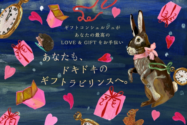 【 パルコ「LOVE&GIFT 2015Christmas」×STYLER】「Christmas Gift Concierge」11月2日スタート