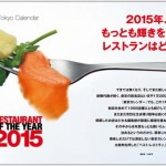 東京の「RESTAURANT OF THE YEAR 2015」