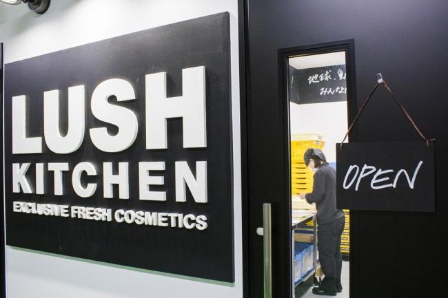 参加費無料、ランチ付き『第6回LUSH Kitchen Tour(ラッシュキッチン ツアー)』