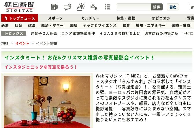 朝日新聞デジタル:インスタミート! お花 クリスマス雑貨の写真撮影会イベント! - イベ (1)