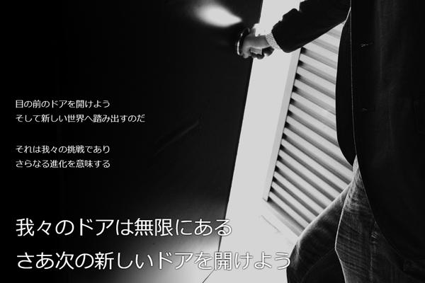 Timezインタビュー 株式会社ドアズ