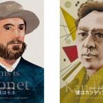 「芸術家たちの素顔」シリーズ最新刊『僕はモネ』『僕はカンディンスキー』