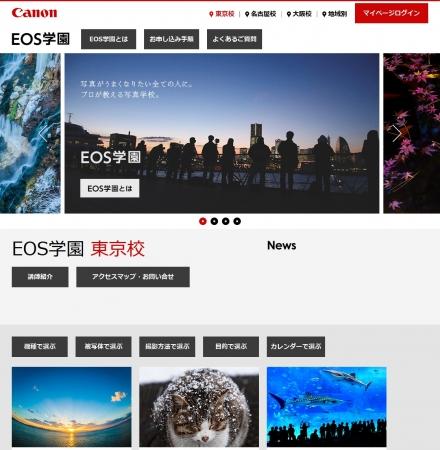 多様なライフスタイルに応えるプログラムへ 写真教室「EOS学園」をリニューアル