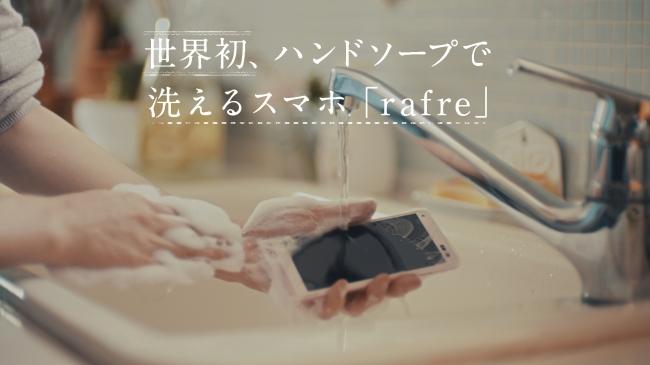 世界初!ハンドソープで洗えるスマホ「DIGNO rafre」が新登場