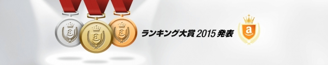 修造すごい!「Amazonランキング大賞2015(年間ランキング)」を発表