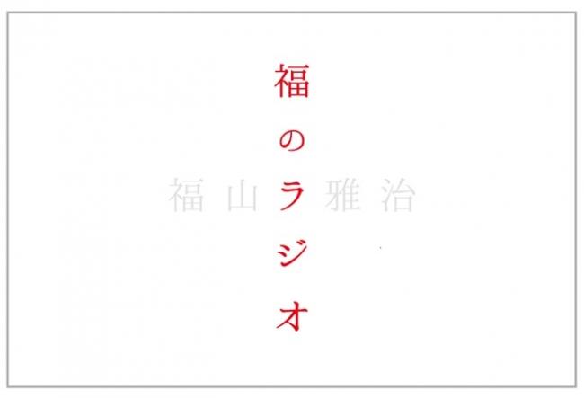 福山雅治のTOKYO FMレギュラー番組、本日装い新たにスタート!新タイトルは、『福山雅治 福のラジオ』