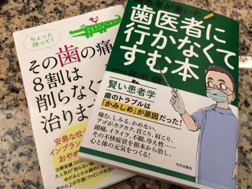 歯医者に行かなくてもすむ本