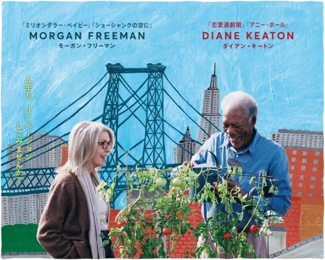 モーガン・フリーマン、ダイアン・キートン初共演映画 『ニューヨーク眺めのいい部屋売ります』公開記念ツアー