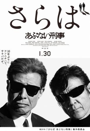 映画「さらば あぶない刑事」と横浜市がタイアップ! ロケ地、横浜を巡る観光キャンペーンを開催