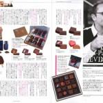 年に一度のチョコレートの祭典の情報が満載!『サロン・デュ・ショコラ・オフィシャルムック2016』