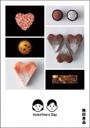 無印良品2016年 今年もバレンタイン手づくりキット発売!