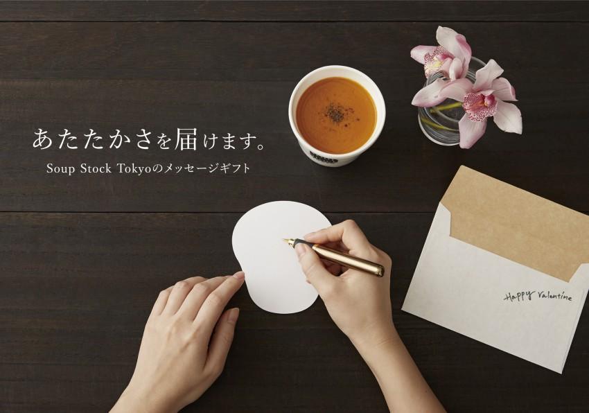 気持ち温まる、Soup Stock Tokyoの「メッセージギフト」本格スタート