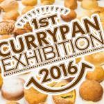 100種以上のカレーパン集合!二子玉でカレーパン博覧会2016開催
