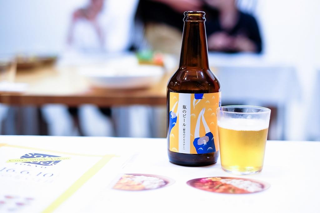 「瓶のビール(酵母のピルスナー)」
