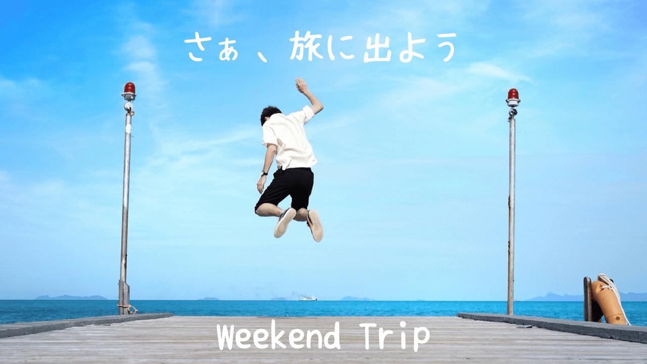 週末旅行 | TiMEZ(タイムズ)
