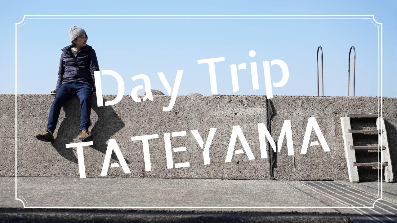 高速ジェット船で館山へ!日帰りで行けるフォトジェニックな旅を楽しむ! | TiMEZ(タイムズ)