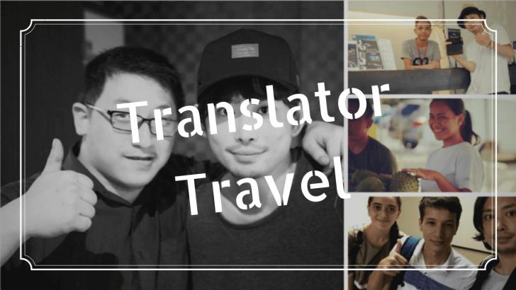 翻訳機で旅を楽しく