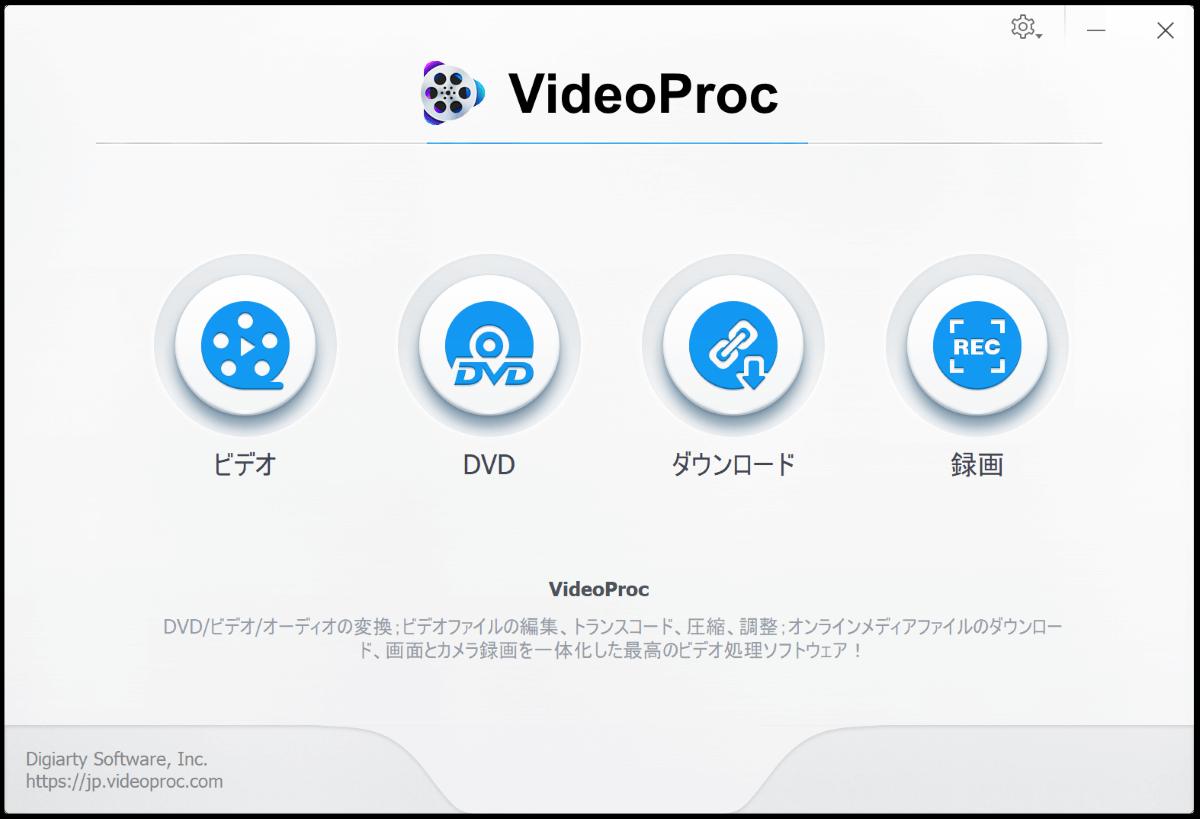 VideoProcで画面録画をしていくよ