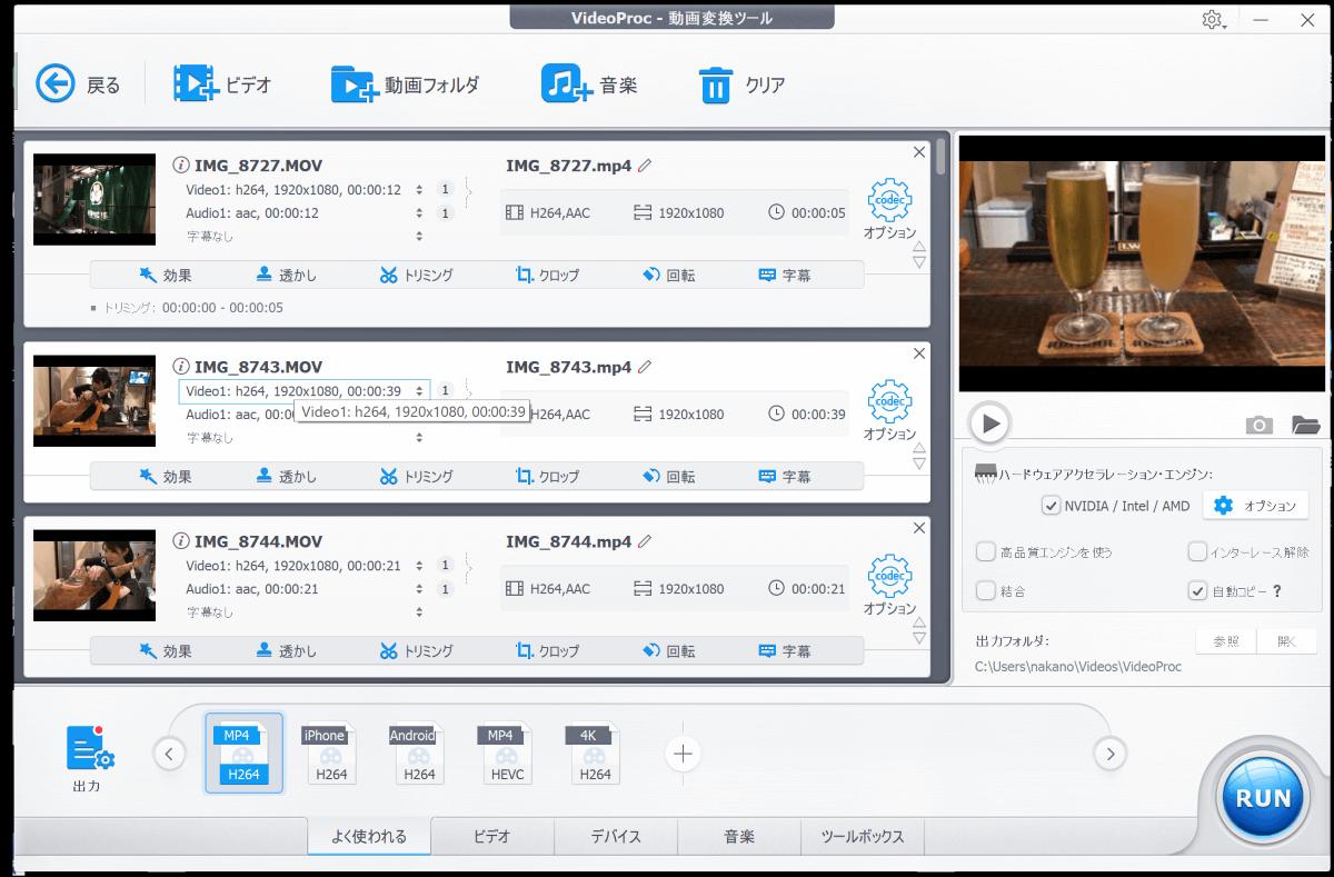 VideoProcを使って動画を編集